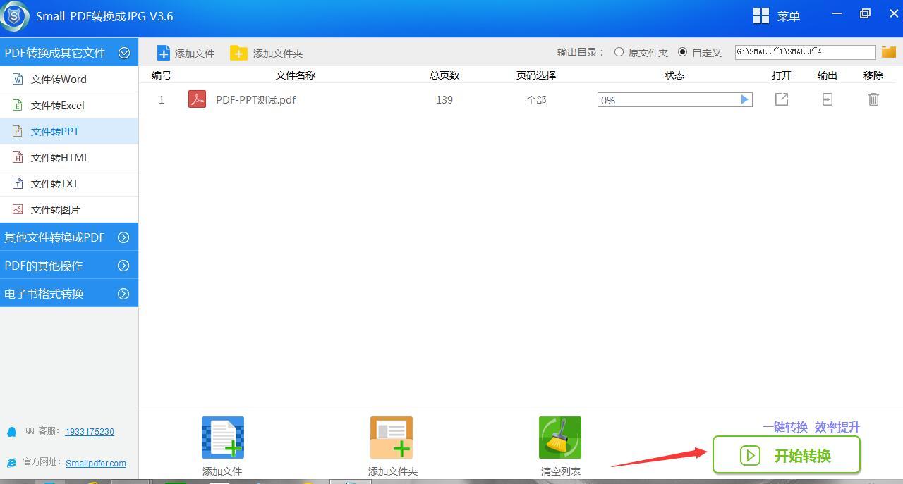Small PDF转换成图片软件的PDF转ppt教程4