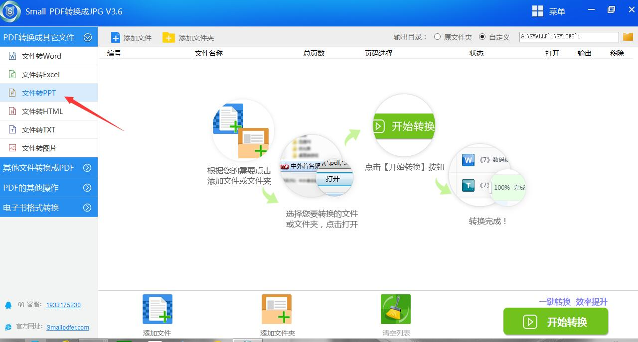 Small PDF转换成图片软件的PDF转ppt教程2