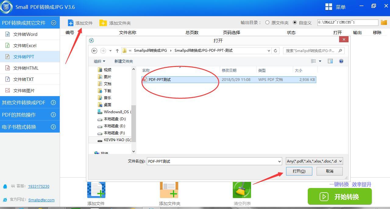 Small PDF转换成图片软件的PDF转ppt教程3