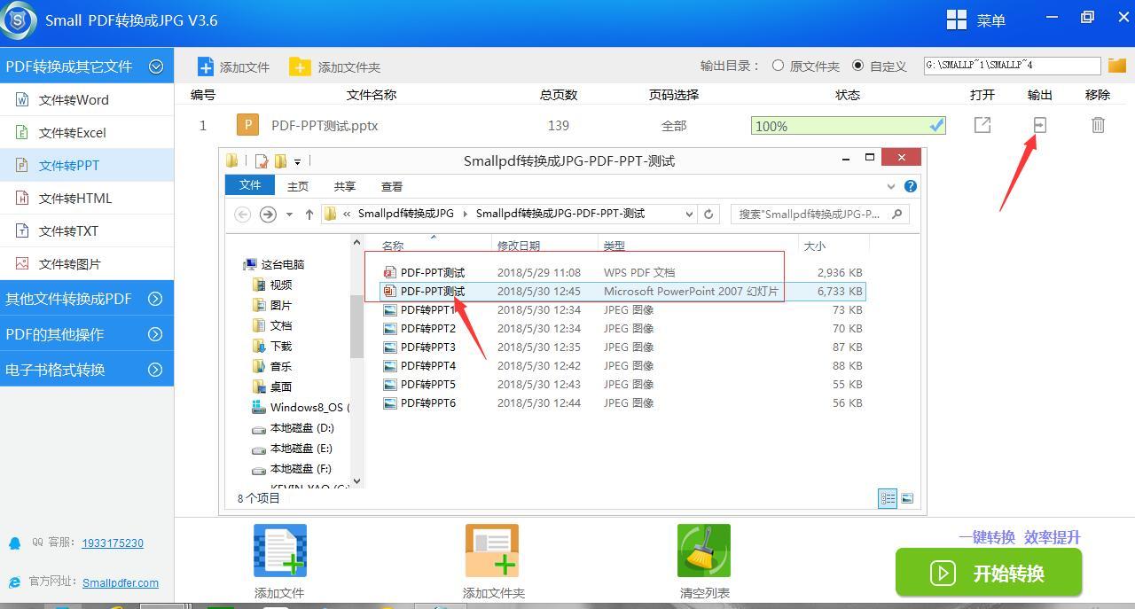 Small PDF转换成图片软件的PDF转ppt教程7
