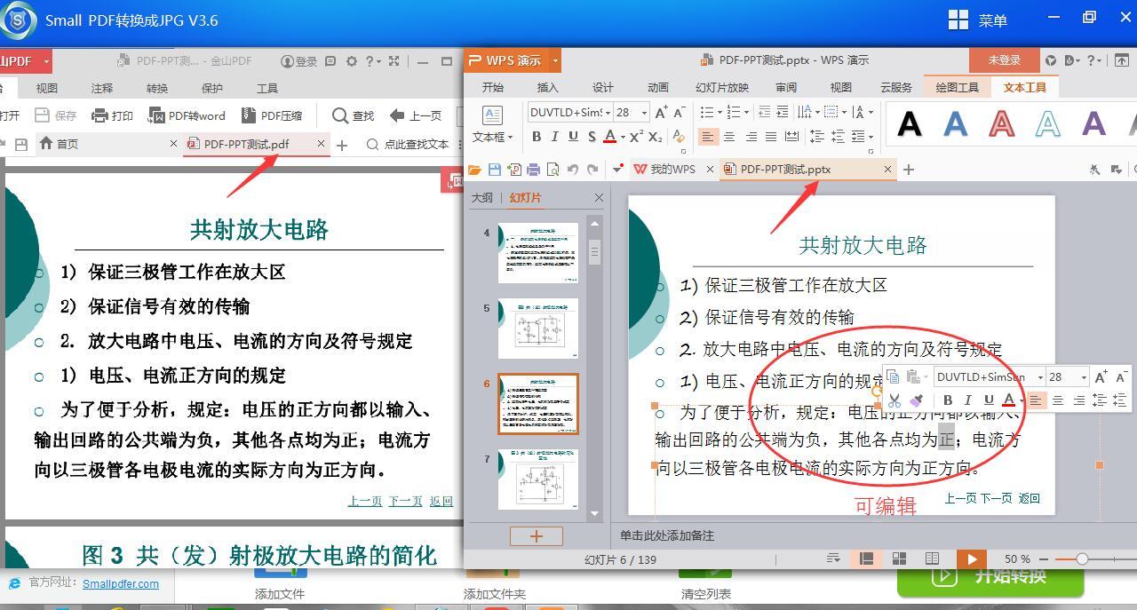 Small PDF转换成图片软件的PDF转ppt教程8