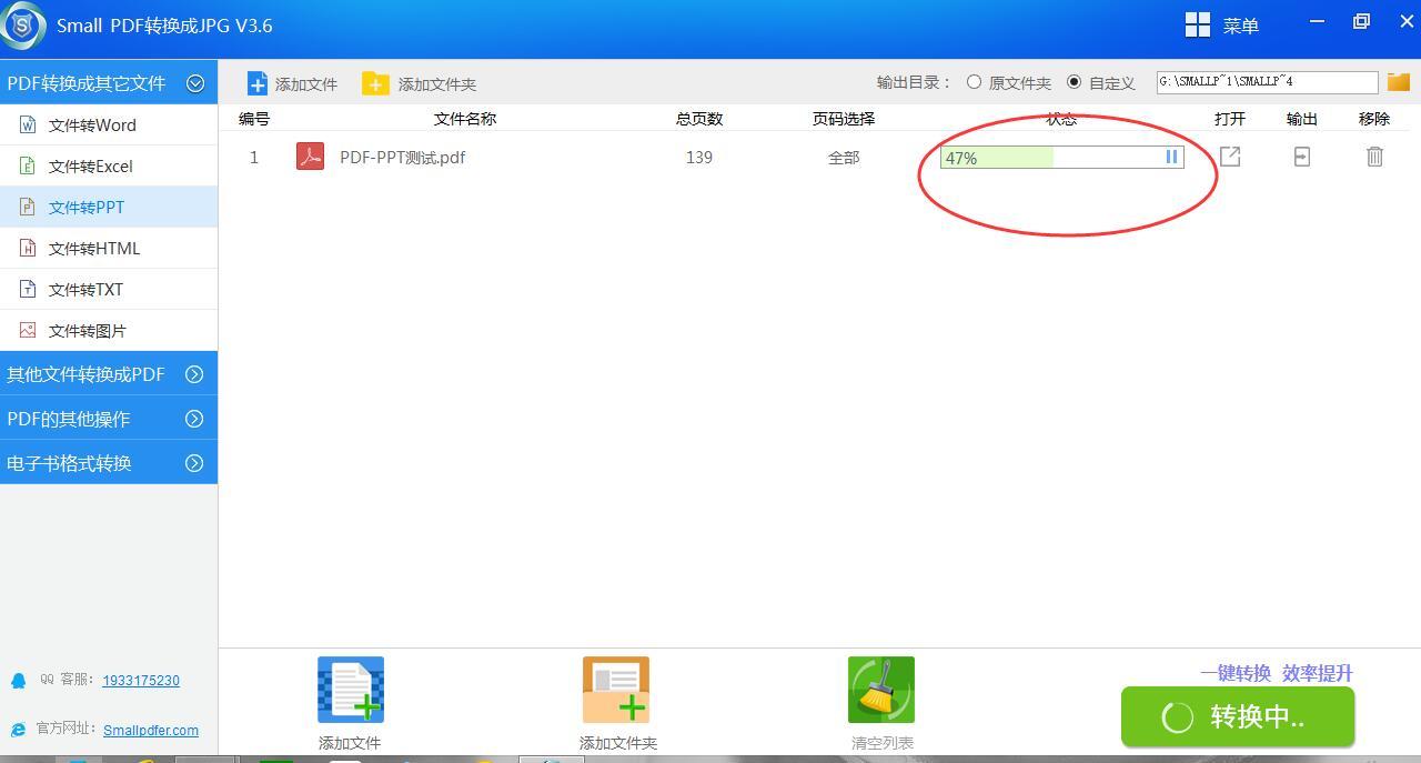 Small PDF转换成图片软件的PDF转ppt教程6