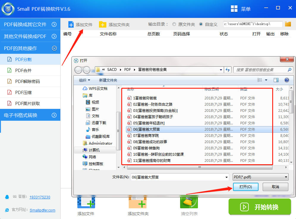Small word转PDF软件pdf分割操作-2