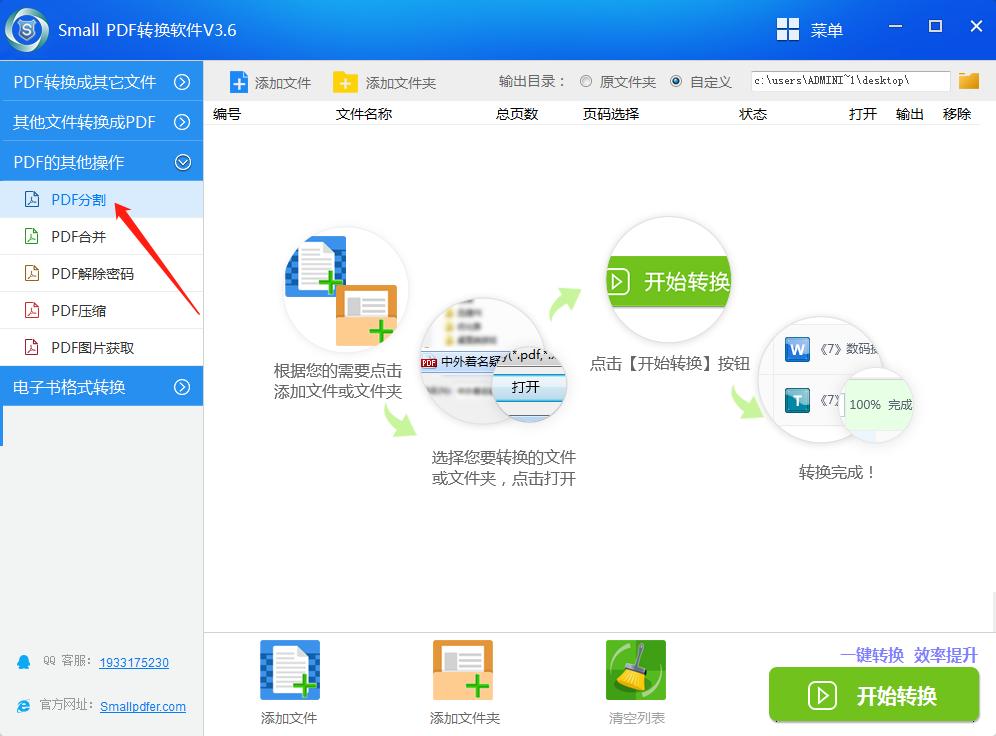Small word转PDF软件pdf分割操作-1