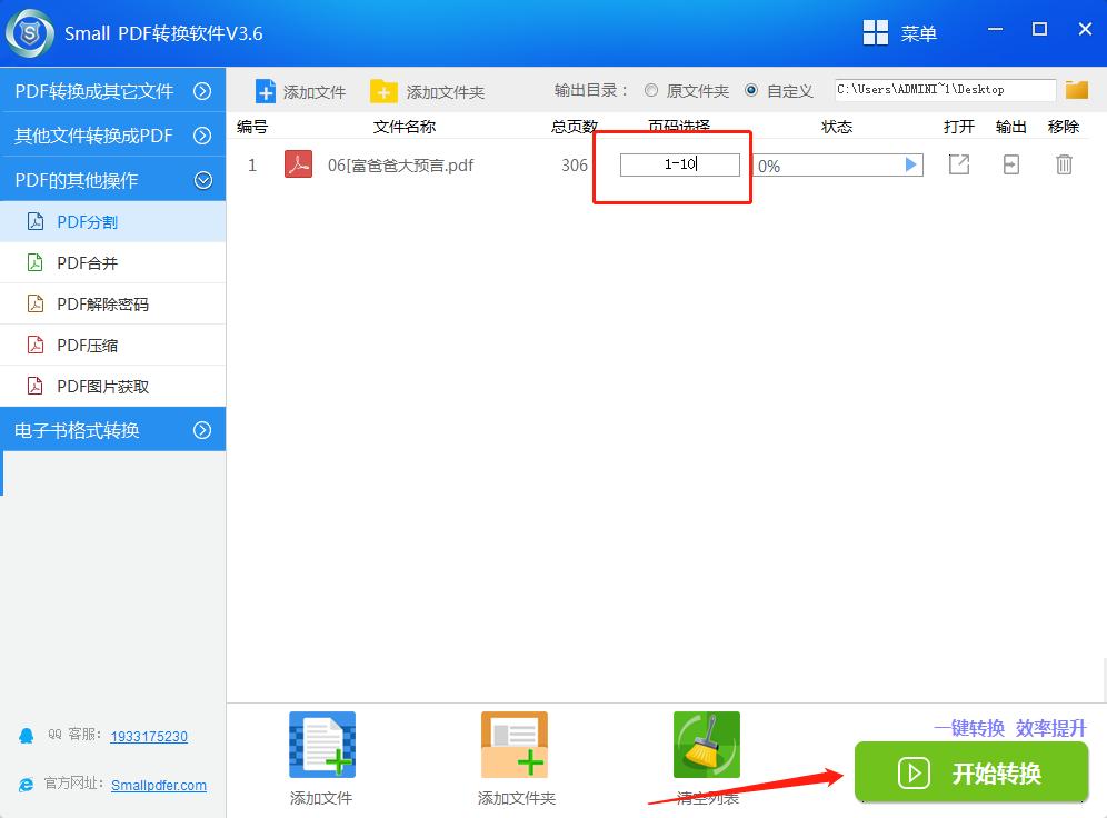 Small word转PDF软件pdf分割操作-4