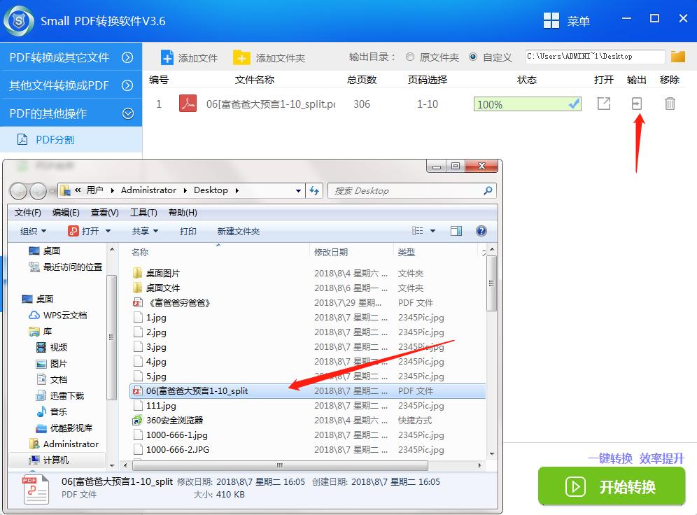Small word转PDF软件pdf分割操作-5