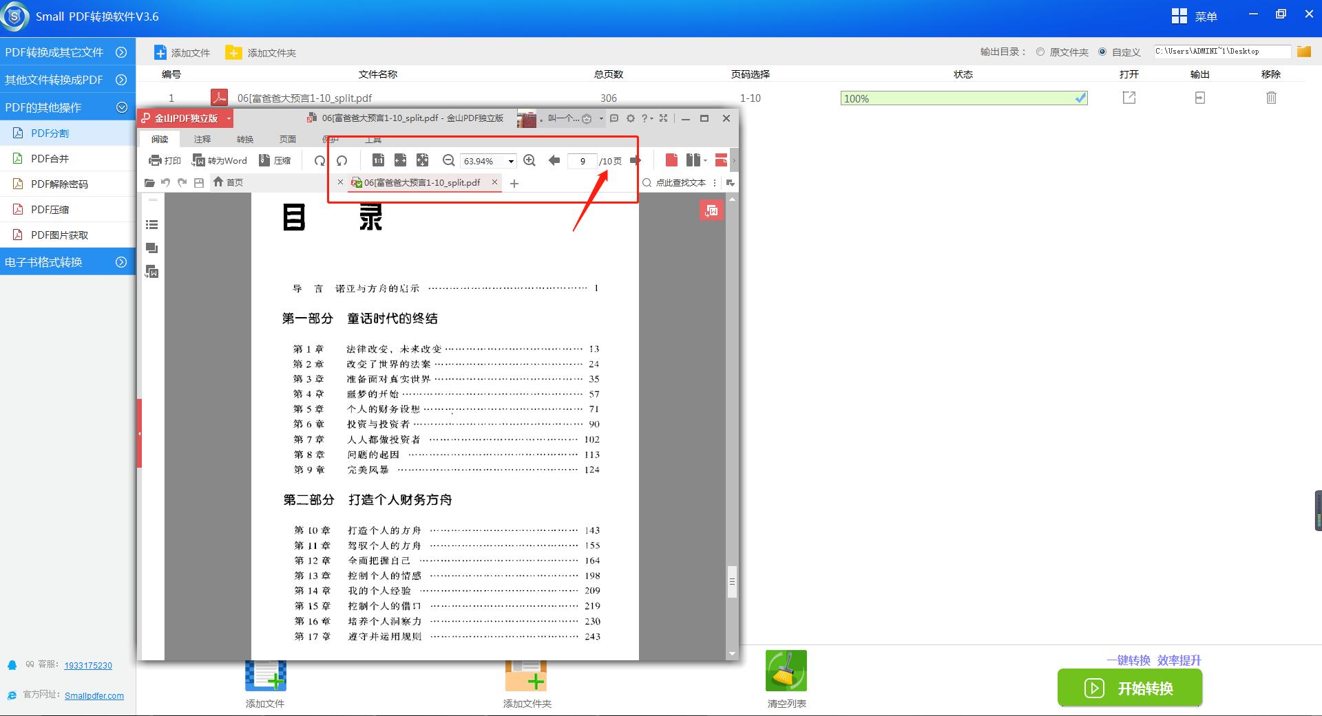 Small word转PDF软件pdf分割操作-6