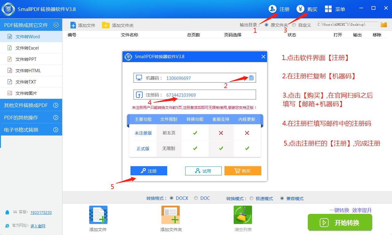 Smallpdf转换器 V3.8注册流程-2