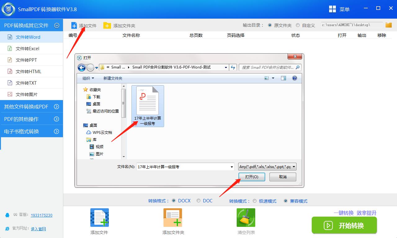 smallpdf转换器软件 V3.8PDF转Word操作流程-1