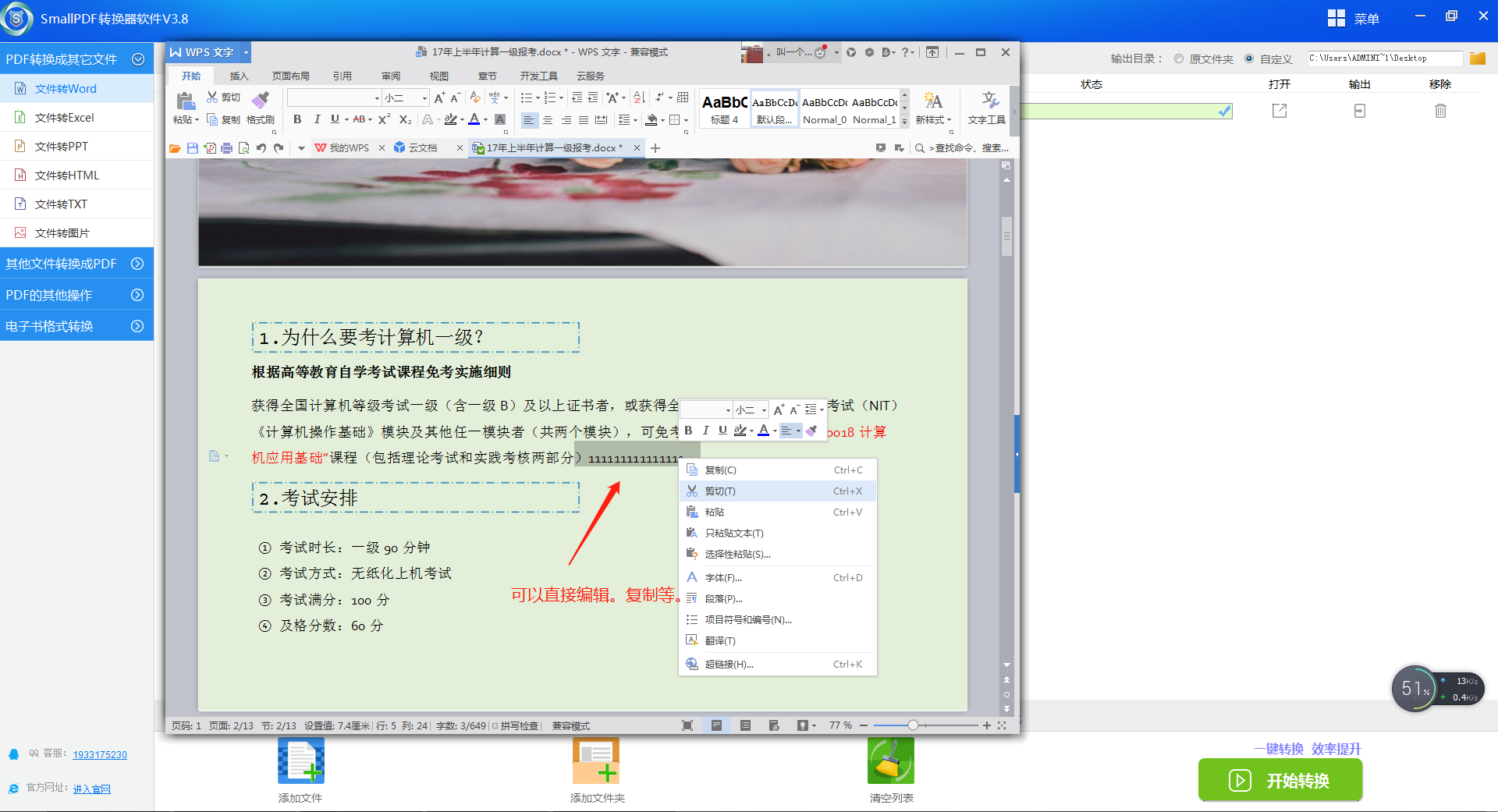 smallpdf转换器软件 V3.8PDF转Word操作流程-5