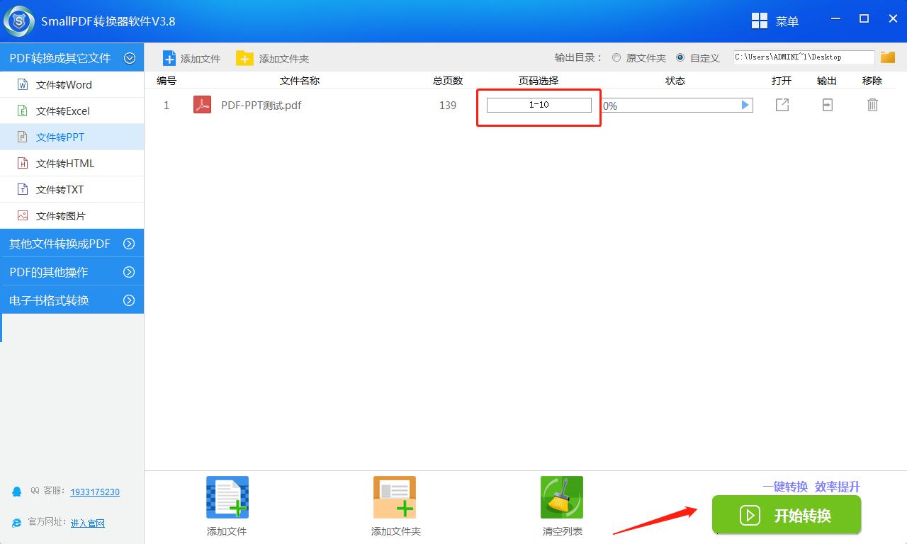 SmallPDF转换器软件V3.8的PDF转换成PPT操作流程-4