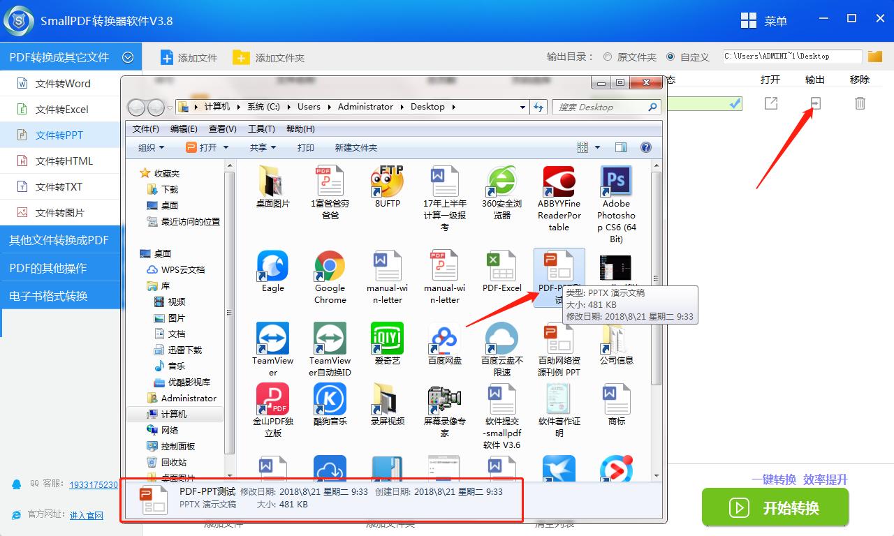 SmallPDF转换器软件V3.8的PDF转换成PPT操作流程-5