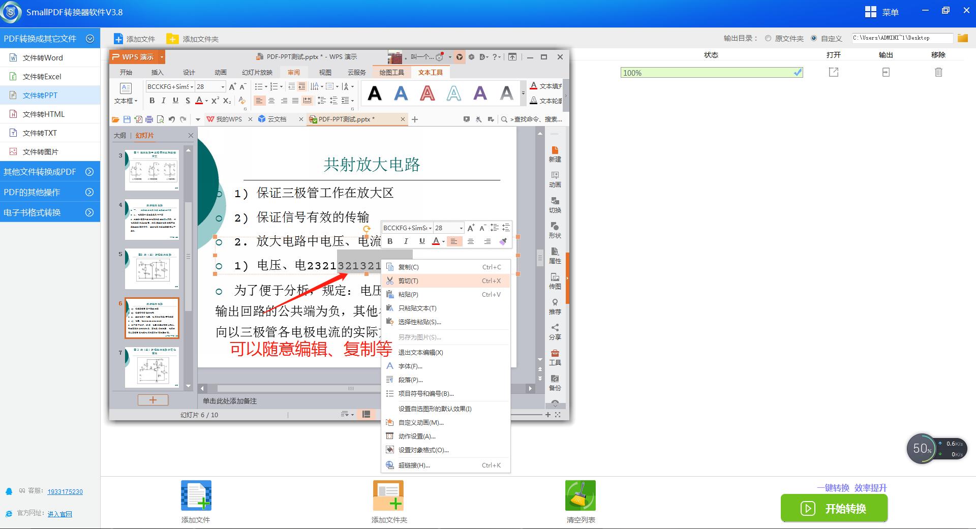 SmallPDF转换器软件V3.8的PDF转换成PPT操作流程-6