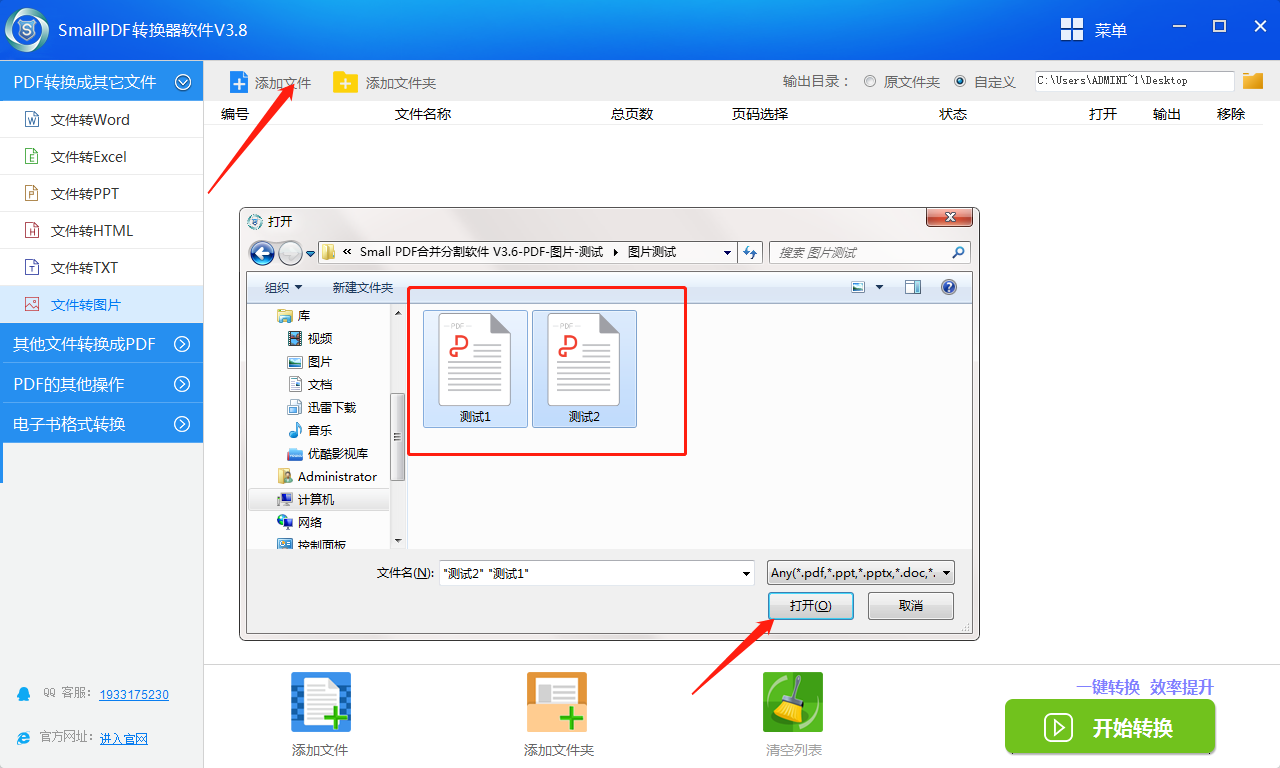 SmallPDF转换器软件V3.8的PDF转换成图片操作流程-1