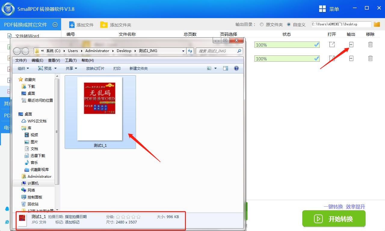 SmallPDF转换器软件V3.8的PDF转换成图片操作流程-4