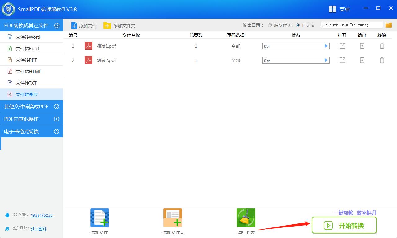 SmallPDF转换器软件V3.8的PDF转换成图片操作流程-2