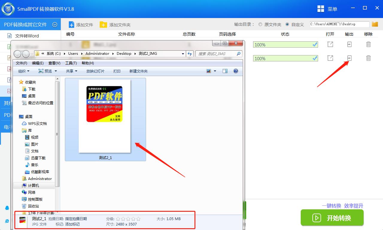 SmallPDF转换器软件V3.8的PDF转换成图片操作流程-5