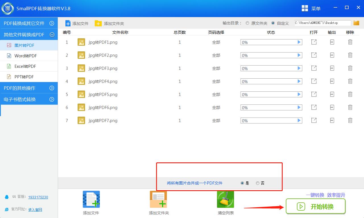 smallpdf转换器软件V3.8的图片转换成PDF操作流程-1