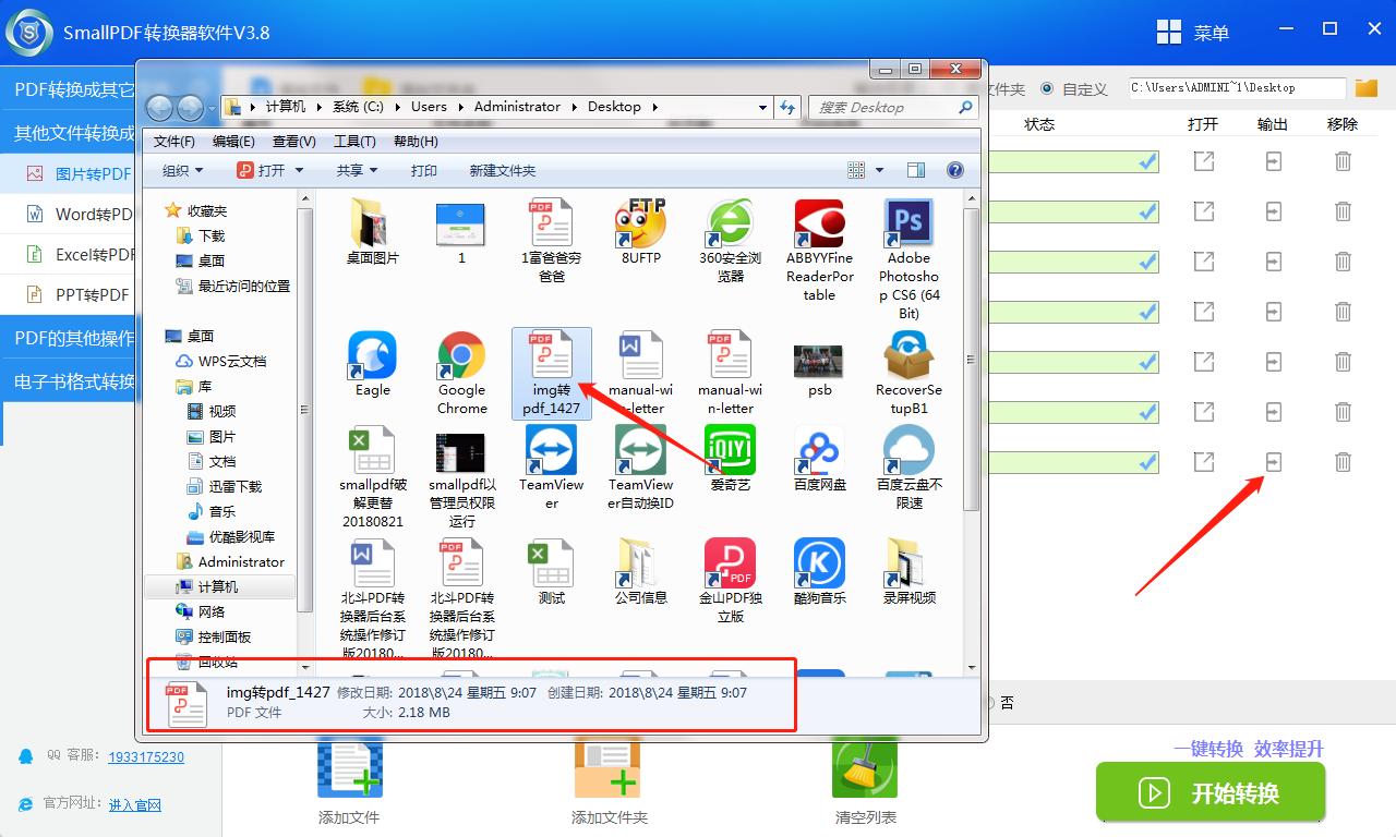 smallpdf转换器软件V3.8的图片转换成PDF操作流程-2