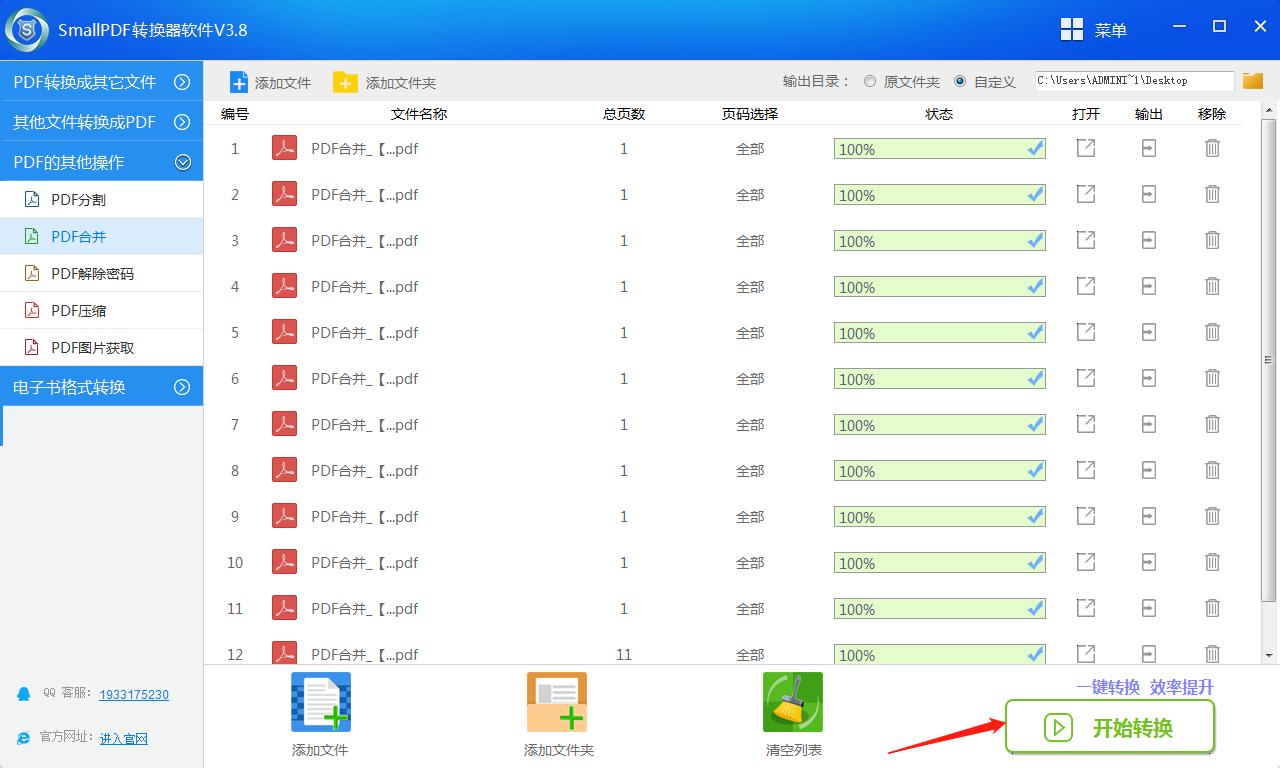 smallpdf转换器软件V3.8的PDF合并操作流程-3