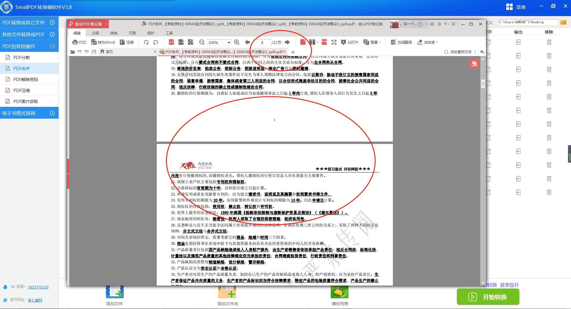 smallpdf转换器软件V3.8的PDF合并操作流程-5