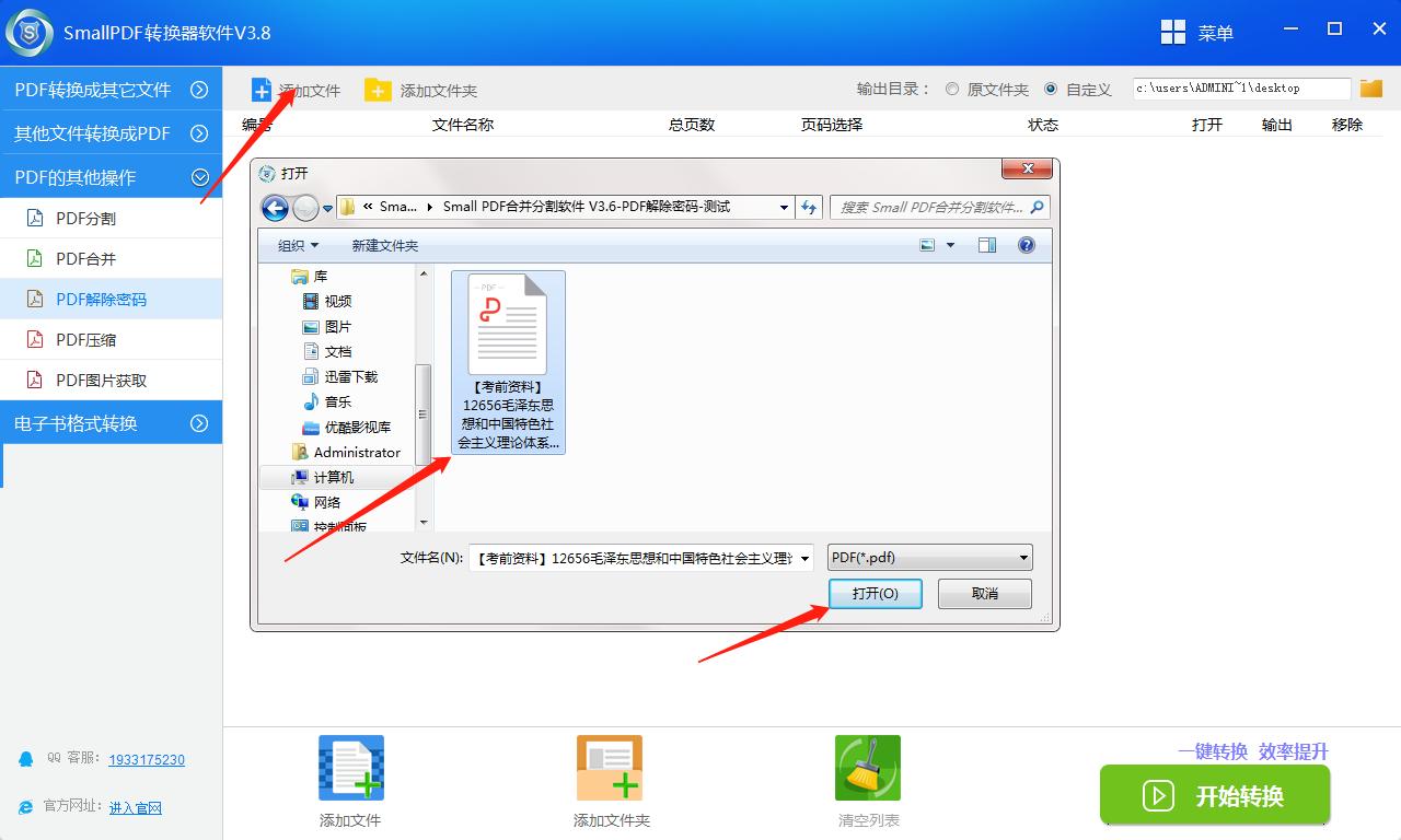 SmallPDF转换器软件V3.8的PDF密码解除操作流程-1