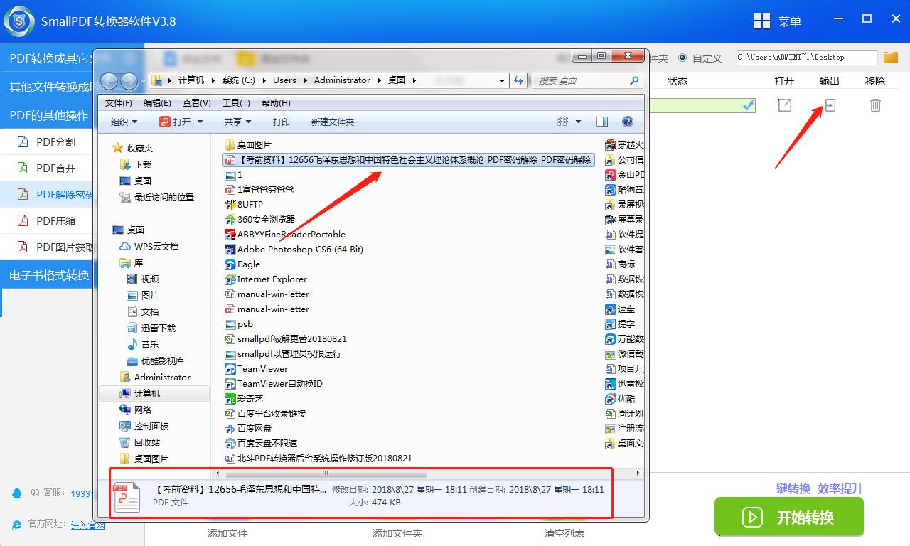 SmallPDF转换器软件V3.8的PDF密码解除操作流程-4