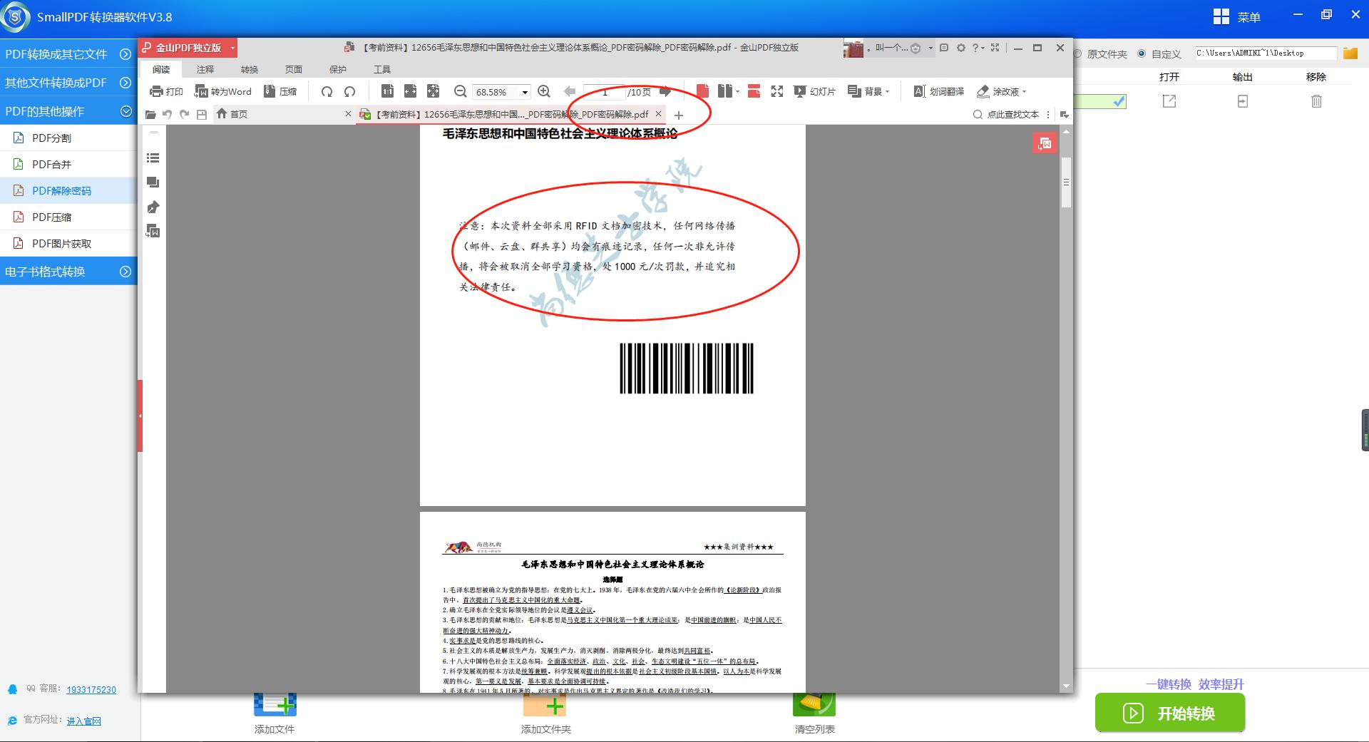 SmallPDF转换器软件V3.8的PDF密码解除操作流程-5