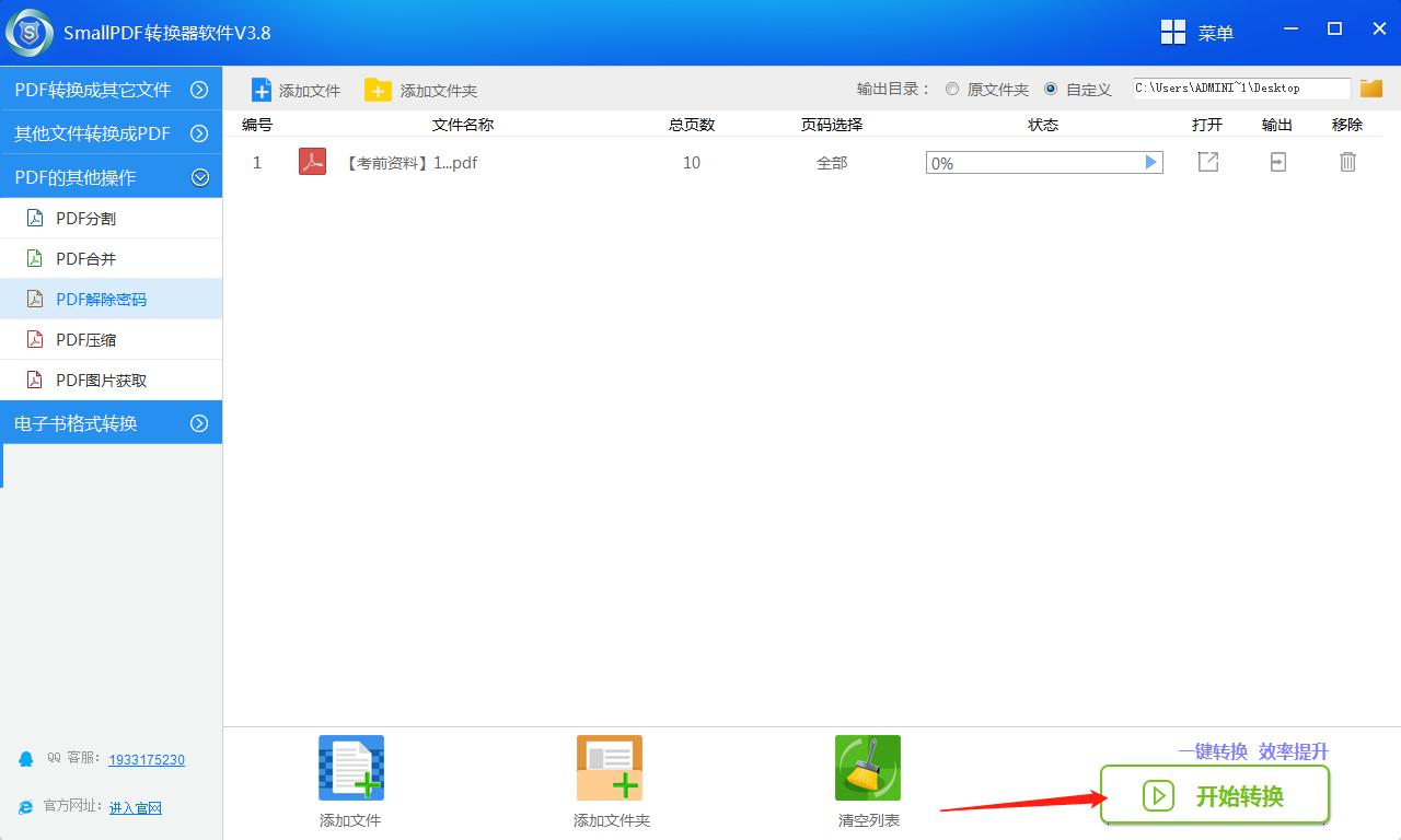 SmallPDF转换器软件V3.8的PDF密码解除操作流程-3