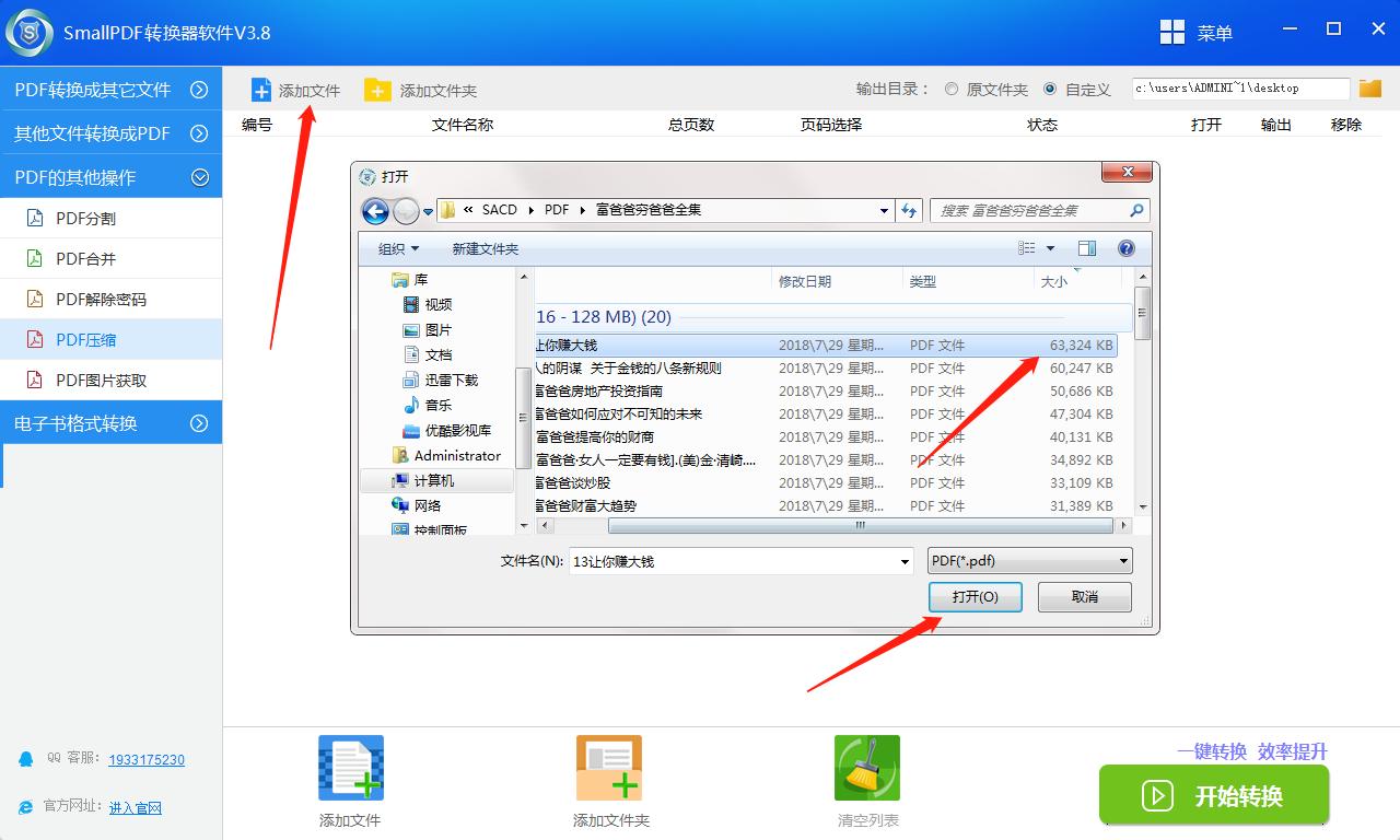 SmallPDF转换器软件 V3.8的PDF压缩操作流程-2