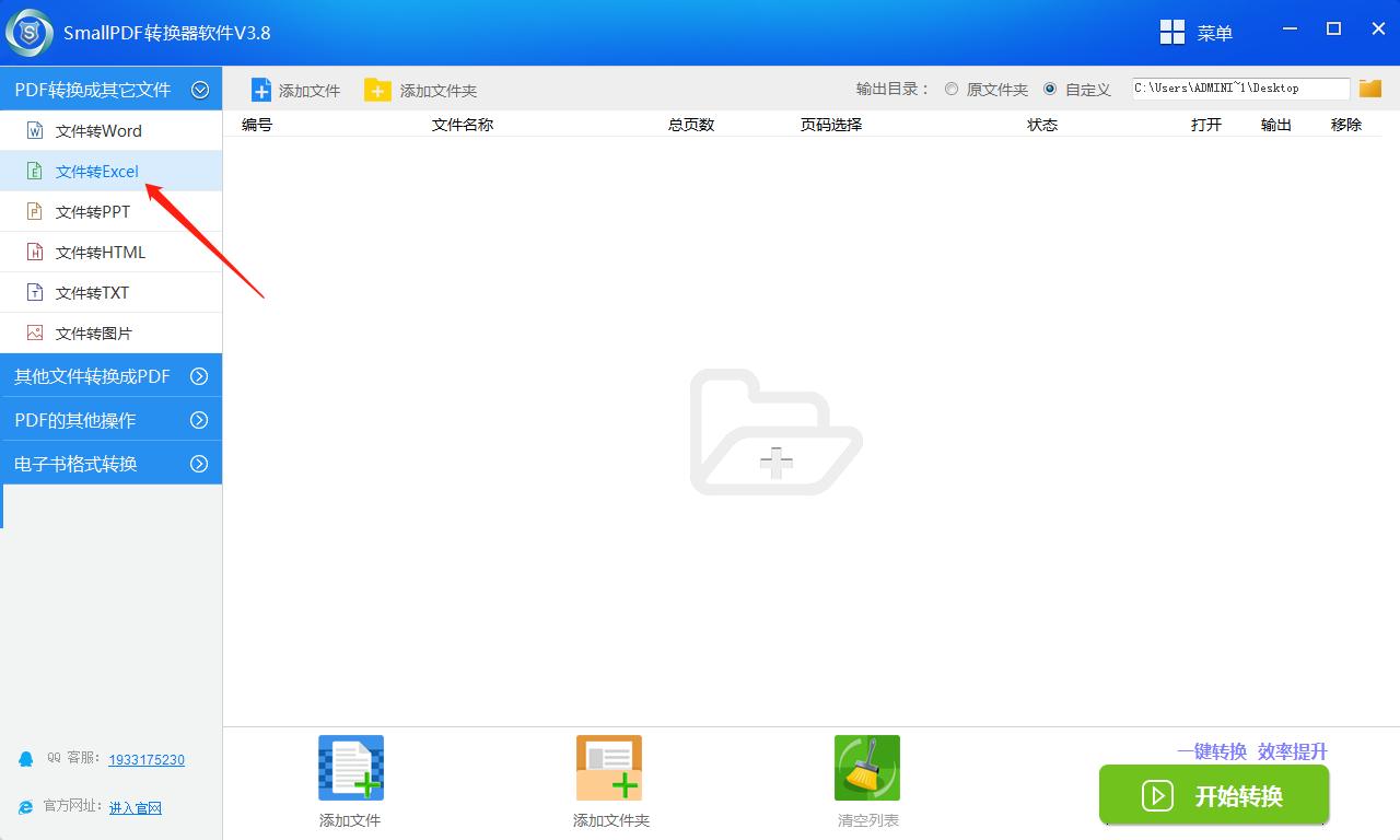 smallpdf转换器PDF转excel操作流程-1