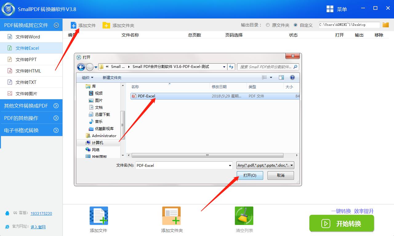 smallpdf转换器PDF转excel操作流程-2