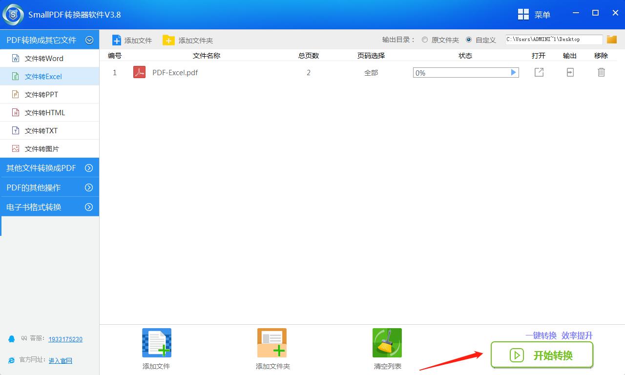 smallpdf转换器PDF转excel操作流程-4