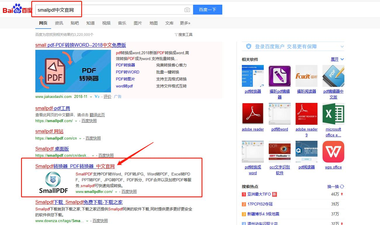 smallpdf中文官网.jpg
