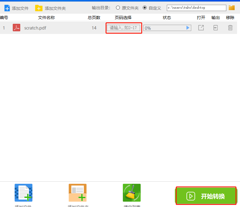 (图)smallpdfer转换器的pdf转ppt操作流程-4