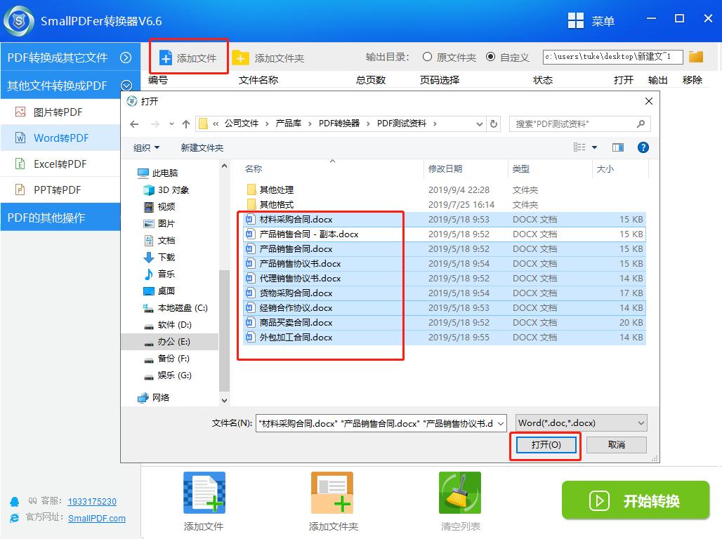 (图)smallpdfer转换器的word转pdf文件操作流程-3