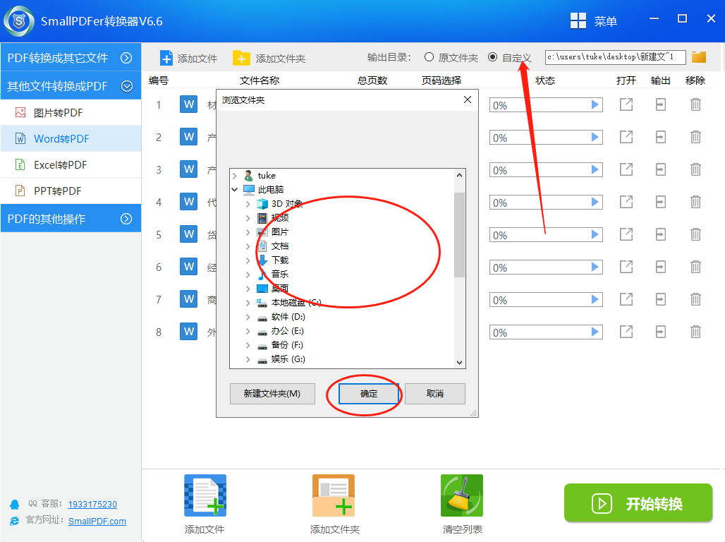 (图)smallpdfer转换器的word转pdf文件操作流程-4