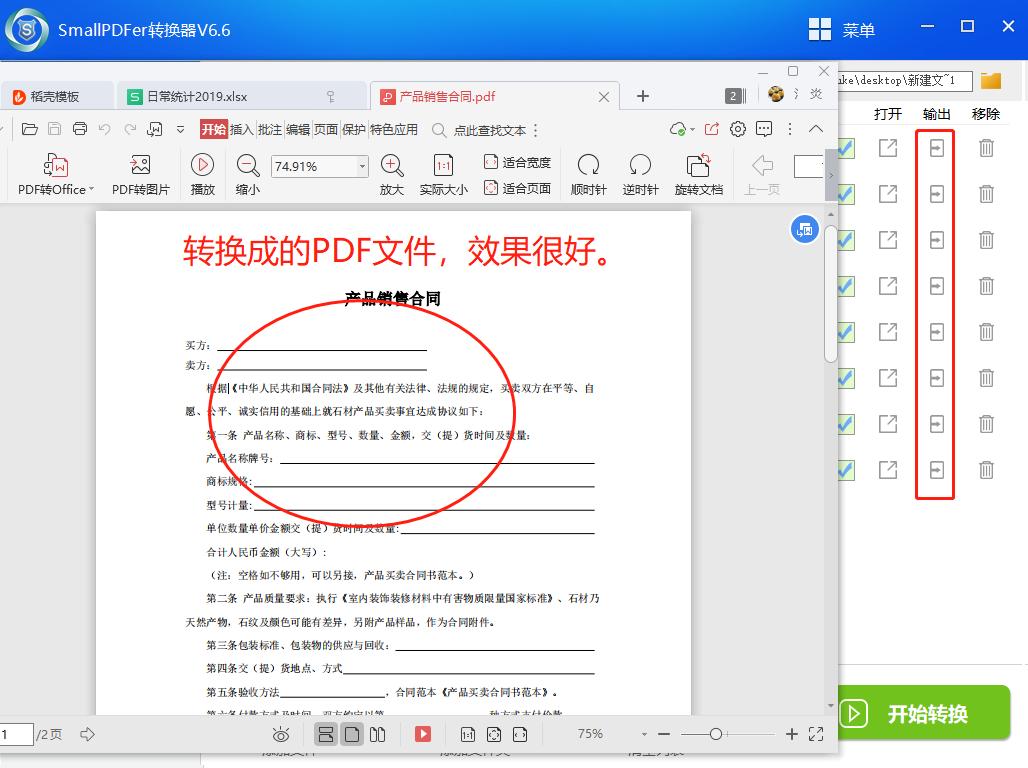 (图)smallpdfer转换器的word转pdf文件操作流程-6