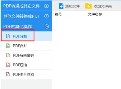 (图)smallpdf转换器的PDF分割操作流程-1