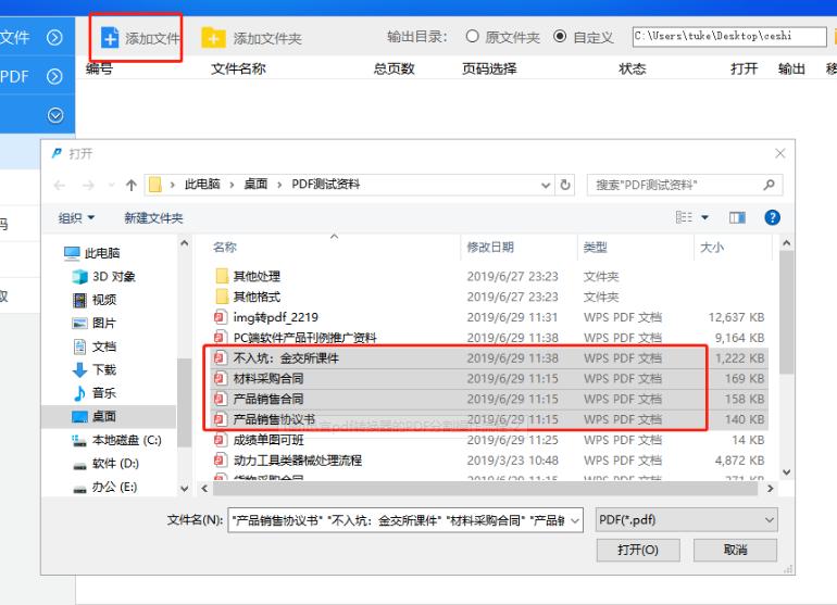 (图)smallpdf转换器的PDF分割操作流程-2