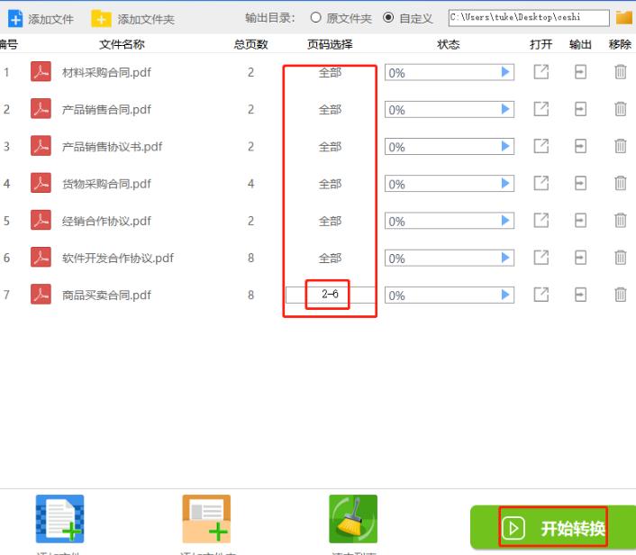 (图)smallpdf转换器的批量PDF合并操作流程-4